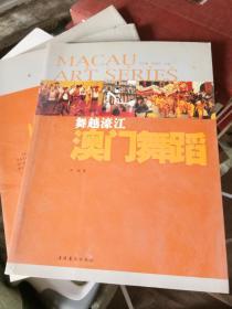 舞越濠江:澳门舞蹈——澳门艺术丛书