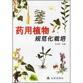 药用植物规范化栽培G