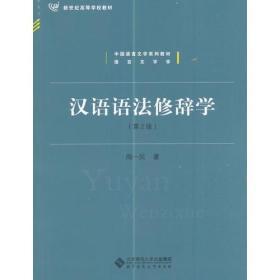 送书签tt-9787303185627-新世纪高等学校教材 汉语语法修辞学