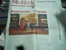 2018年1月1日 中国纪检监察报8版