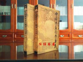 中国佛教哲学要义(上下卷)