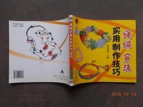 绳编 穿珠 实用制作技巧