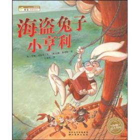 海盗兔子小亨利:海豚绘本花园