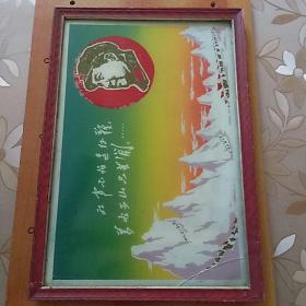 文革玻璃画带框:毛主席头像+毛主席诗词·红军不怕远征难.万水千山只等闲……