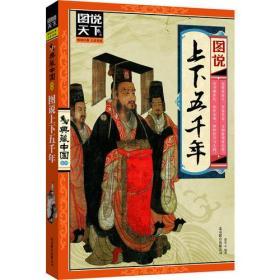 图说上下五千年(图说天下典藏中国)