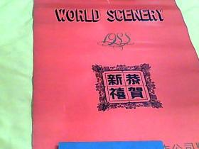 1988年老挂历 恭贺新禧 雅域广告