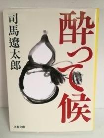 司马辽太郎 司马 辽太郎:酔って候 (文春文库) 日文原版书