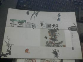 中国画画法