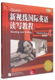 新视线国际英语读写教程 教师用书4(原版引进)