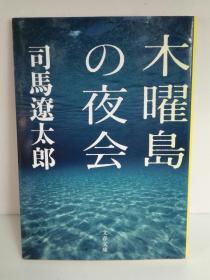 司马辽太郎 司马 辽太郎:木曜岛の夜会 (文春文库) 日文原版书