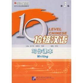 拾级汉语第三级:写作课本