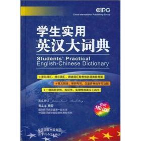 学生料用英汉大词典:缩印本