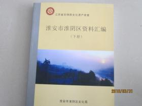江苏省非物质文化遗产普查   淮安市淮阴区资料汇编(上、下)