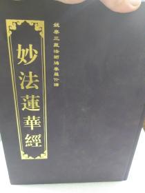 紫色布面精装本佛经《妙法莲华经》一册