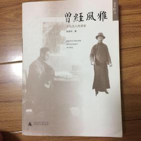 曾经风雅 文化名人的背影 2007年初版 张昌华毛笔签名本