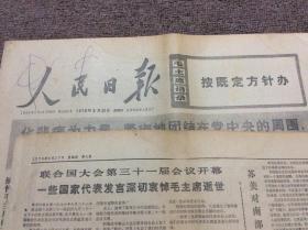 人民日报 1976年9月10至9月28日合售 毛主席逝世专题 补图9月23日(1一8版)