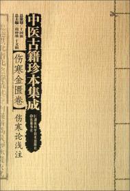 中医古籍珍本集成·伤寒金匮卷:伤寒论浅注