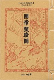 儒释道经典珍本丛刊·古代绘本系列:关帝圣迹图