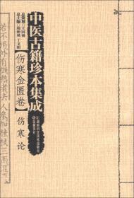 中医古籍珍本集成·伤寒金匮卷:伤寒论