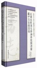 海外中华古籍书志书目丛刊:美国埃默里大学神学院图书馆藏中文古籍目录 [The Bibliography of Chinese Ancient Books Collected in Pitts Theology Library in Emory University]