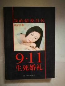 9.11生死婚礼