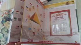 博览全球-----精选28国 纸币 硬币 经典珍藏册