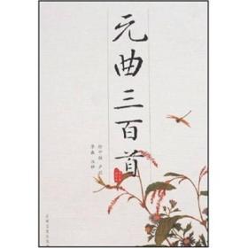 韵文精品文库:元曲三百首