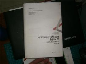 中国近代政治转型的曲折反映-袁世凯政治思想研究