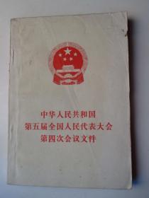 第五届全国人民代表大会第四次会议文件
