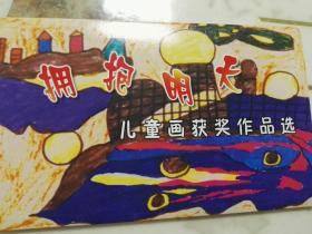 拥抱明天 儿童画获奖作品选 邮资明信片【六枚全 带函套】