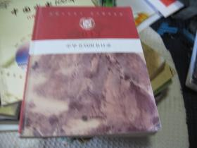 中华书局图书目录:2013-2016  四本合售