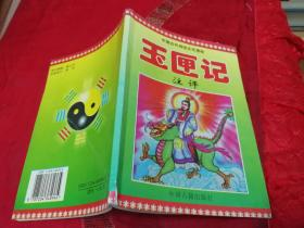 中国古代传统文化透视:玉匣记注评