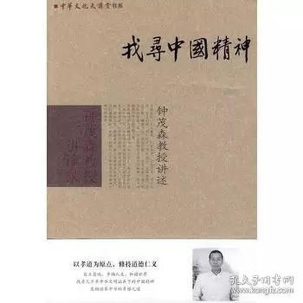 找尋中國精神