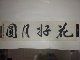 张博岩书法作品《花好月圆》