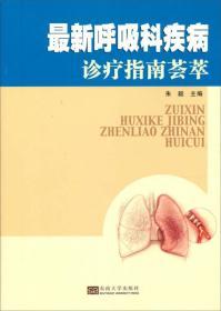 最新呼吸科疾病诊疗指南荟萃
