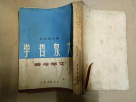 大众哲学(1949年新订重改本)