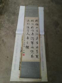 新余项云翔先生书法作品一幅 书韦应物诗 画心31cmX100cm 保真