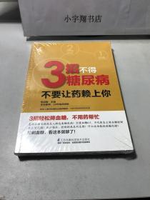 3招不得糖尿病:不要让药赖上你!(凤凰生活)全新未开封