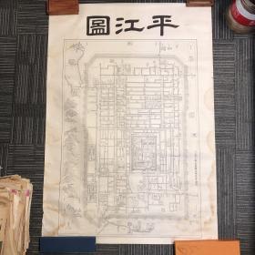 平江图 老地图