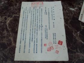 中国人民银行辽宁省分行、辽宁省粮食厅1955年为批复第一季度资金收支计划既粮食信贷指标的联合通知