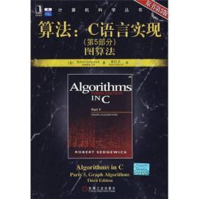算法(第5部分):(第5部分)图算法