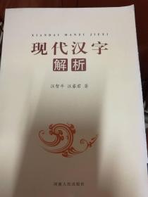 现代汉字解析【作者签赠钦印本】