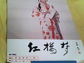 1986年挂历(红楼梦)