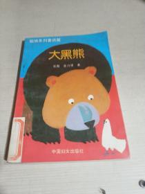 大黑熊(姐妹系列童話篇)(一版一印)