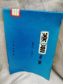 寒潮年鉴1972.9-1973.5