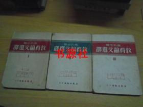 马列主义教育论文选译(I II Ⅲ)北京师范大学馆藏