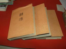 辞源(修订本)  第一,二,三册   精装   3本合售。缺第四册
