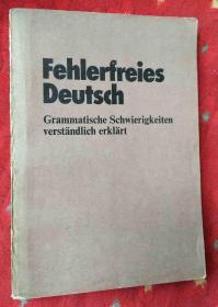 怎样避免德语错误 第2增订版【德文版32开】