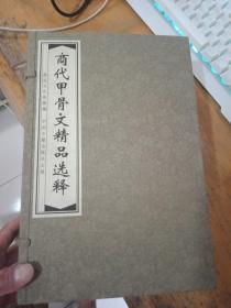 商代甲骨文精品选释(一函四册,16开宣纸线装 印2000册)