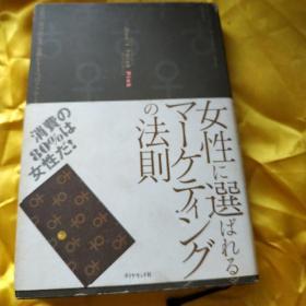 日文原版《かしこい女性になりなさい 》  具体信息以图为准